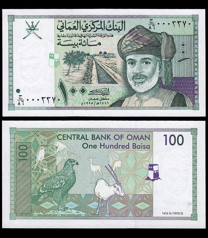 OMAN UNC Banknote Note P 31 P31 100 Baisa 1995
